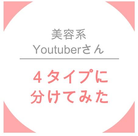 おすすめ!あなた好みの美容系YouTuberを見つけて☆【4タイプ別に分けてみた】